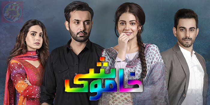'Khamoshi' of HUM TV Has a Lot To Teach Us!