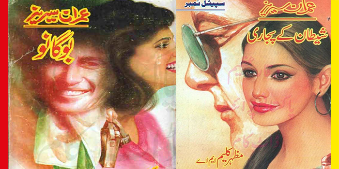 Mazhar Kaleem and Imran Series have both been Laid to Rest